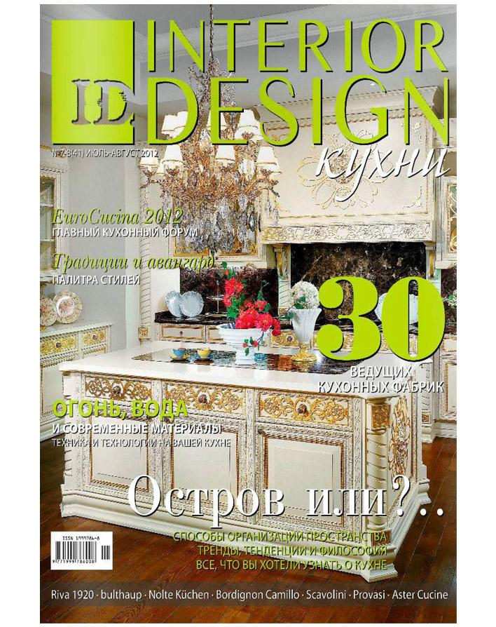 Interior Design Russia (07/12)